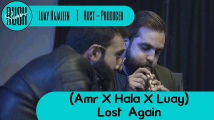 amr x hala x luay lost again - rush seseeions