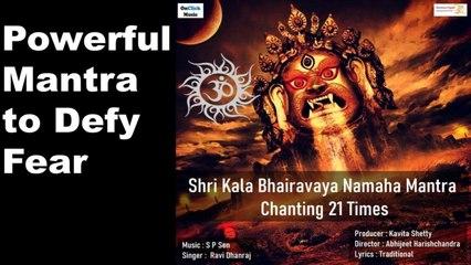 ॐ श्री काल भैरवाया नमः २१ बार - Om Shri Kaal Bhairavaya Namaha 21 Chanting  Maha Shiv Ratri Series