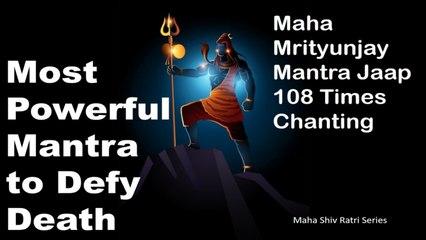 महा मृत्युंजय मंत्र १०८ बार - Maha Mrityunjay Mantra Chanting 108 times   Maha Shiv Ratri Series