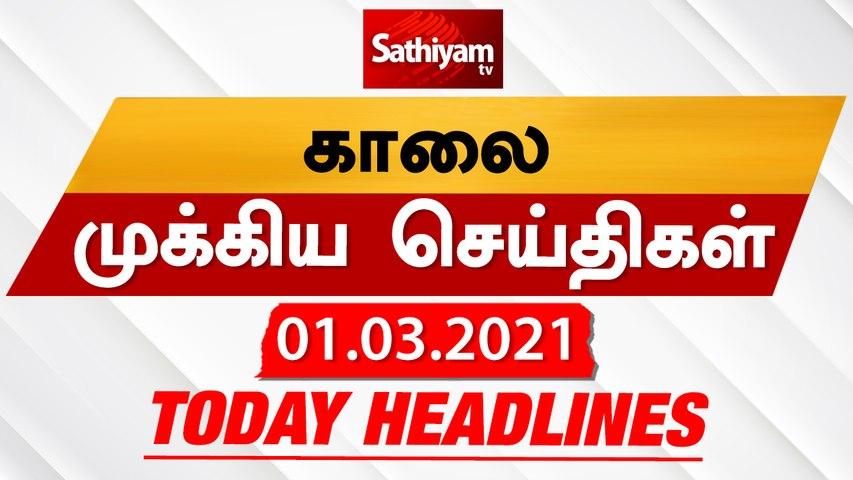 Today Headlines | 01 Mar 2021| Headlines News Tamil |Morning Headlines | தலைப்புச் செய்திகள் | Tamil