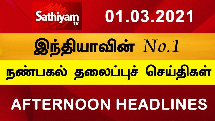 12 Noon Headlines | 01 MAR 2021 | நண்பகல் தலைப்புச் செய்திகள் | Today Headlines Tamil | Tamil News