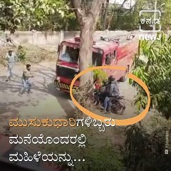 In A Daring Incident, Locals Chased Down And Got A Hold Of The Robbers In Chikkamagaluru