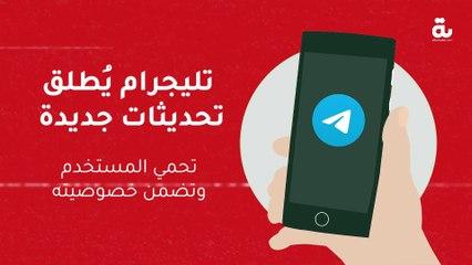 تليجرام يُطلق تحديثات جديدة .. تحمي المستخدم وتضمن خصوصيته