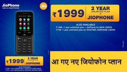 1,499 रु में पाएं 1 साल के लिए अनलिमिटेड कॉल, डेटा और फ्री Jio Phone