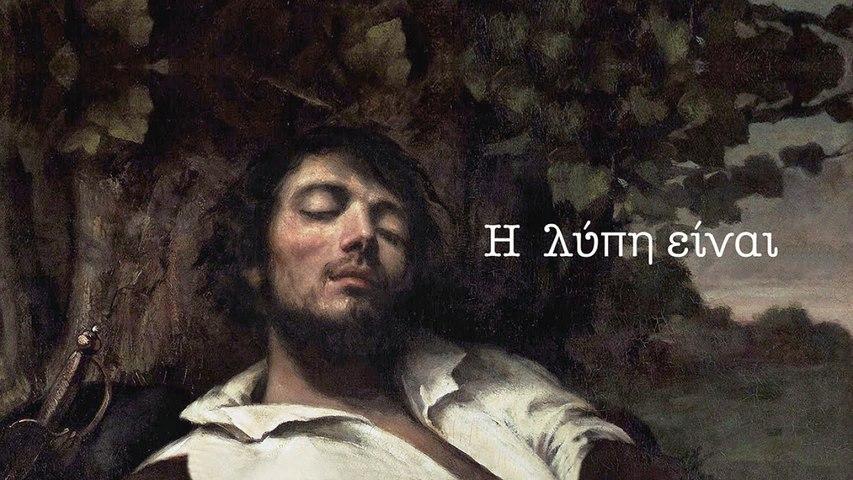 Μιχάλης Καλογεράκης - Η λύπη είναι | Μιχάλης Καλογεράκης