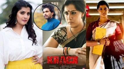 Varalaxmi Sarath Kumar హవా మొదలైంది ! ఐరన్ లేడీ పాత్రకి కేర్ ఆఫ్ అడ్రస్