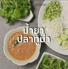 ชีวจิต Cooking: เมนู น้ำยาปลาทูน่า