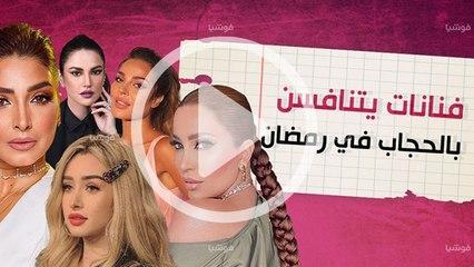 فنانات يتنافسن بالحجاب في رمضان