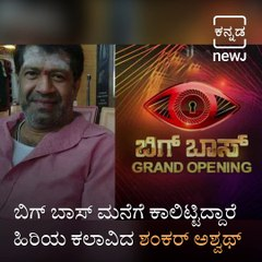Bigg Boss Kannada 8 Contestant Shankar Ashwath: All you need to know about The Ace Actor Turned Cab Driver