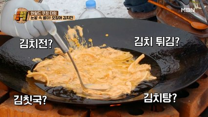 이진호의 요리 코칭을 포기한 박 감독님의 최종 평가=X손발, 그의 '야심 찬(?) 부침개 누룽지