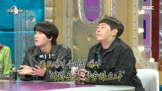 [HOT] Lee Yong-jin's acquaintance, episode, 라디오스타 210303