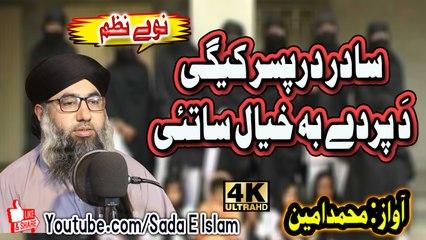 Pashto new Hd naat - Sadar dar pa sar kigi by Muhammad amin