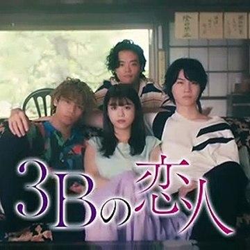 3Bの恋人 #8