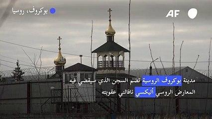 """السجن الذي نقل إليه المعارض نافالني أداة """"لكسر"""" المعتقلين في روسيا"""