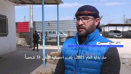 31 قتيلاً على الأقل داخل مخيم الهول في سوريا منذ مطلع العام (مسؤول كردي)