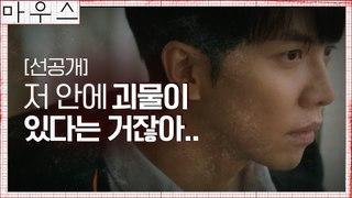 [선공개] 이승기, 두려움 가득 보는 ′저 사람′의 정체?