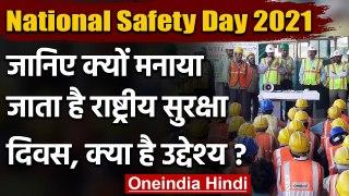 National Safety Day 2021: क्यों मनाते हैं राष्ट्रीय सुरक्षा दिवस? जानें उद्देश्य | वनइंडिया हिंदी