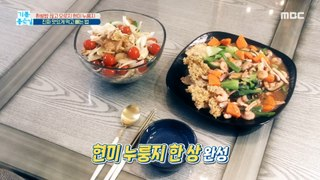 [TASTY] Stop eating white rice and only brown rice nurungji!, 기분 좋은 날 210304
