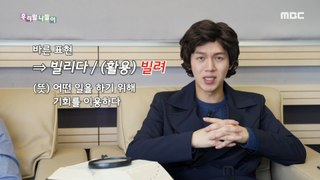 [KOREAN] I'd like to take this opportunity to thank you., 우리말 나들이 210304