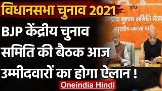 Assembly Elections 2021 : BJP  केंद्रीय चुनाव समिति की बैठक आज,उम्मीदवारों पर मंथन | वनइंडिया हिंदी
