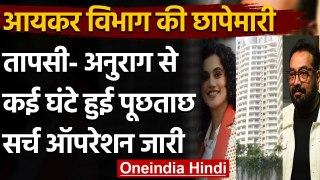 IT Raid: Anurag Kashyap और Tapsee Pannu से देर रात तक हुई पूछताछ, आज भी चलेगी जांच | वनइंडिया हिंदी