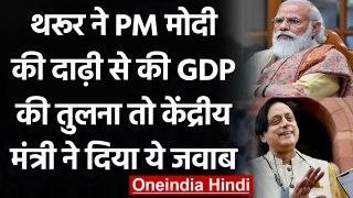 PM modi की Beard को लेकर Union Minister muralidharan और  Shashi Tharoor भिड़े | वनइंडिया हिंदी