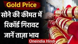 Gold-Silver Rate: Gold की कीमत में ज़बरदस्त गिरावट, जानें आज का भाव । वनइंडिया हिंदी