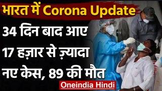 Coronavirus India Update : 24 घंटे में 17,407 नए Covid 19 Case,89 मरीजों की मौत | वनइंडिया हिंदी