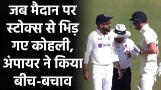 India vs England 4th Test Day 1: Virat Kohli and Ben Stokes Fight during Match | वनइंडिया हिंदी