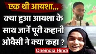 Ayesha Suicide Case: Owaisi ने आयशा के आत्महत्या से पहले के Viral Video पर क्या कहा | वनइंडिया हिंदी
