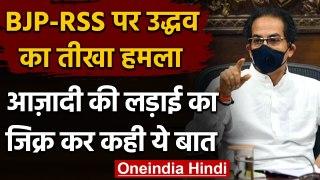 Maharashtra: Uddhav Thackeray का BJP पर हमला, कहा- हमें ना सिखाए हिंदुत्व | वनइंडिया हिंदी