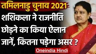 Tamil Nadu Assembly Election 2021: VK Sasikala ने छोड़ी राजनीति, कितना पड़ेगा असर ? | वनइंडिया हिंदी