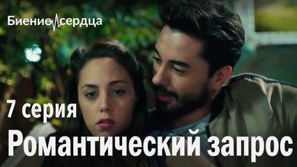 Романтический запрос - Биение сердца 7 серия