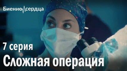 Сложная операция - Биение сердца 7 серия