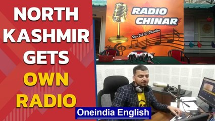 North Kashmir's very own radio | Radio Chinar 90.4 FM launched | Oneindia News