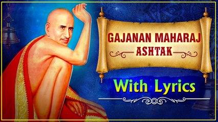गजानन महाराज अष्टक   Gajanan Maharaj Ashtak With Lyrics   गजानन महाराज बावन्नी   Devotional Songs
