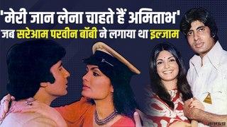 जाने परवीन बॉबी ने क्यों लगाए थे अमिताभ बच्चन पर सनसनीखेज इल्ज़ाम? | Parveen Babi AmitabhBachchan