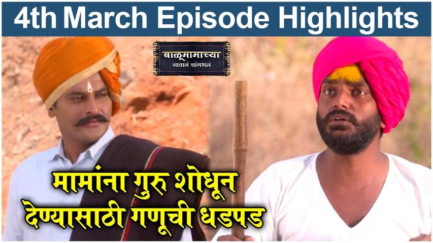 बाळूमामाच्या नावानं चांगभलं 4th March Episode | मामांना गुरु शोधून देण्यासाठी गणूची धडपड | Colors Marathi