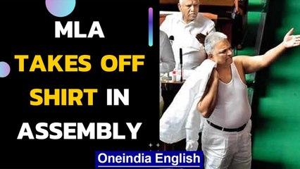 Karnataka MLA pulls off shirt in Assembly | Video goes viral | Oneindia News