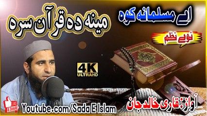 Pashto new Hd naat - A musalmana kawa meena da quran sara by Qari khalid jan