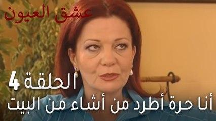 عشق العيون 4 - أنا حرة أطرد من أشاء من البيت