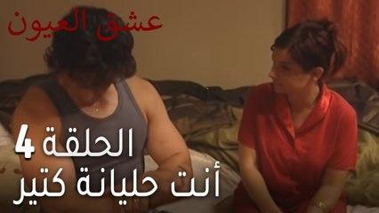عشق العيون 4 - أنت حليانة كتير