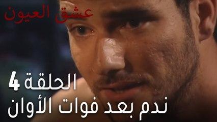 عشق العيون 4 - ندم بعد فوات الأوان