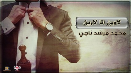 لا وين انا لا وين - محمد مرشد ناجي   Mohamed Morshed Naji - Lawin Anaa Lawin