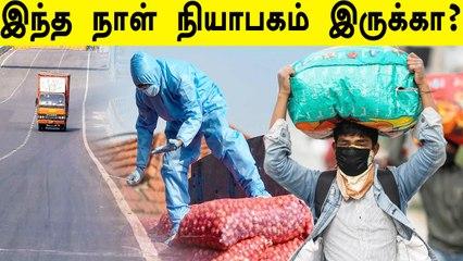 தமிழகத்தில் கொரோனா பாதிப்பு ஏற்பட்டு இன்றுடன் ஒரு வருடம் ஆகிவிட்டது  | Oneindia tamil