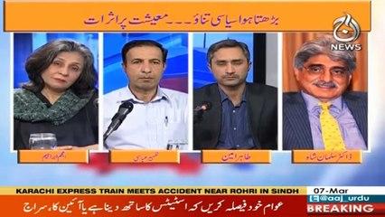 Paisa Bolta Hai   7 March 21   Aaj News   Part 1