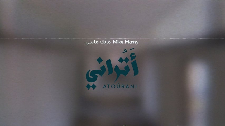 Mike Massy - Atōurani - أَتُراني
