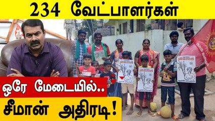 ஒரே நாளில்.. ஒரே மேடையில் 234 வேட்பாளர்களை அறிவிக்கும் சீமான் | Oneindia tamil