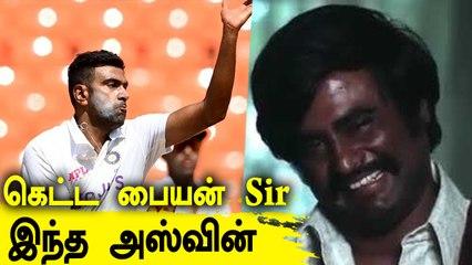 Ashwin வென்ற Man of the Series Award! 8 Times ஜெயிச்சு சாதனை | Oneindia tamil