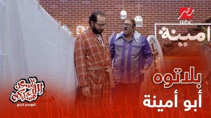 أحمد أمين ينصص البلاتوة مع أبو حفيظة